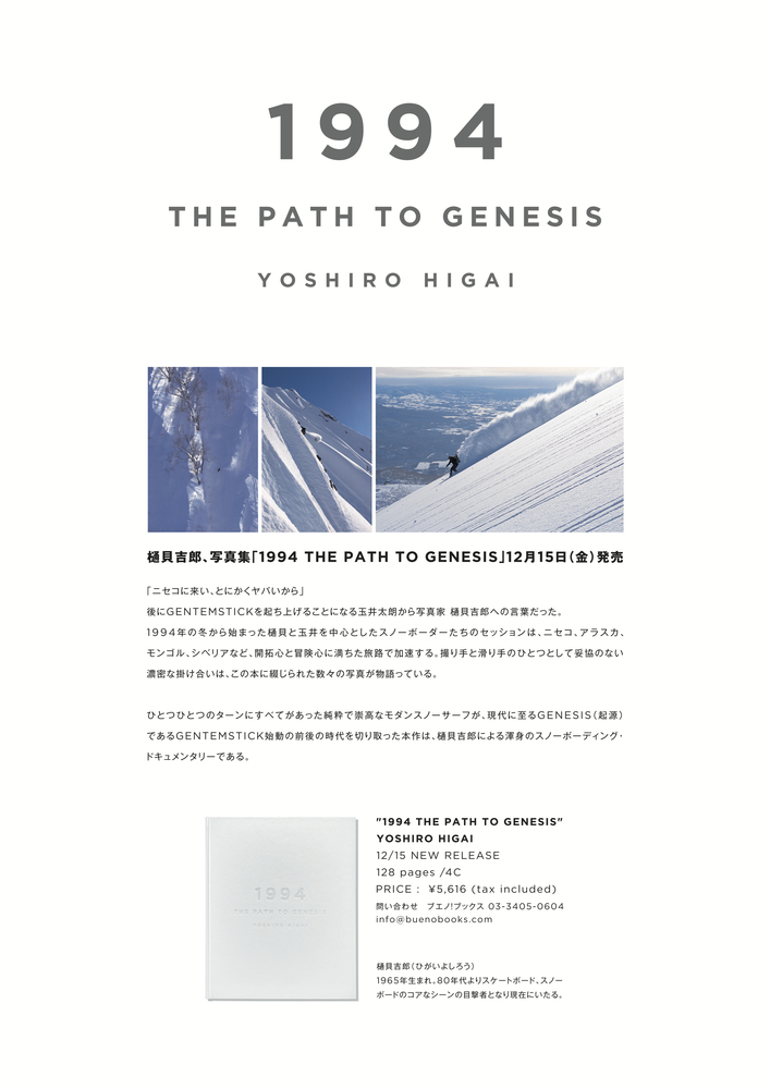 1994THEPATHTOGENESIS_-pressrelease.jpg